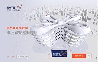 TMTS工具機線上3D數位展 今登場