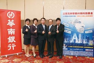 華南銀行攜富蘭克林華美 合推AI新科技