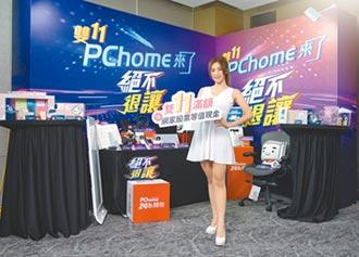迎雙11 PChome打造O2O戰線
