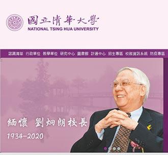 清大前校長劉炯朗過世 享壽86歲