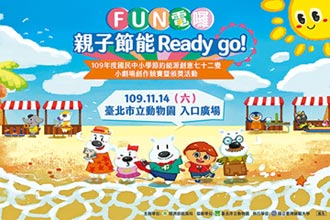 親子節能Ready go 11/14木柵動物園登場