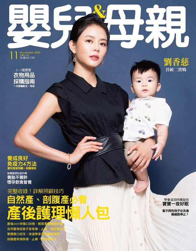 【嬰兒與母親】2020年11月號
