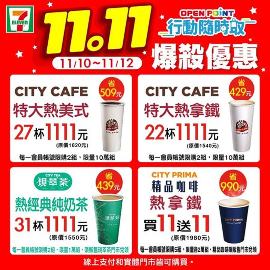 7-11推出雙11超殺優惠,咖啡買11送11杯。(圖/摘自7-11官網)