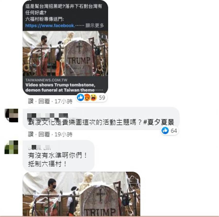 不少網友至六福村粉專洗版怒罵。(圖/翻攝自六福村粉專)