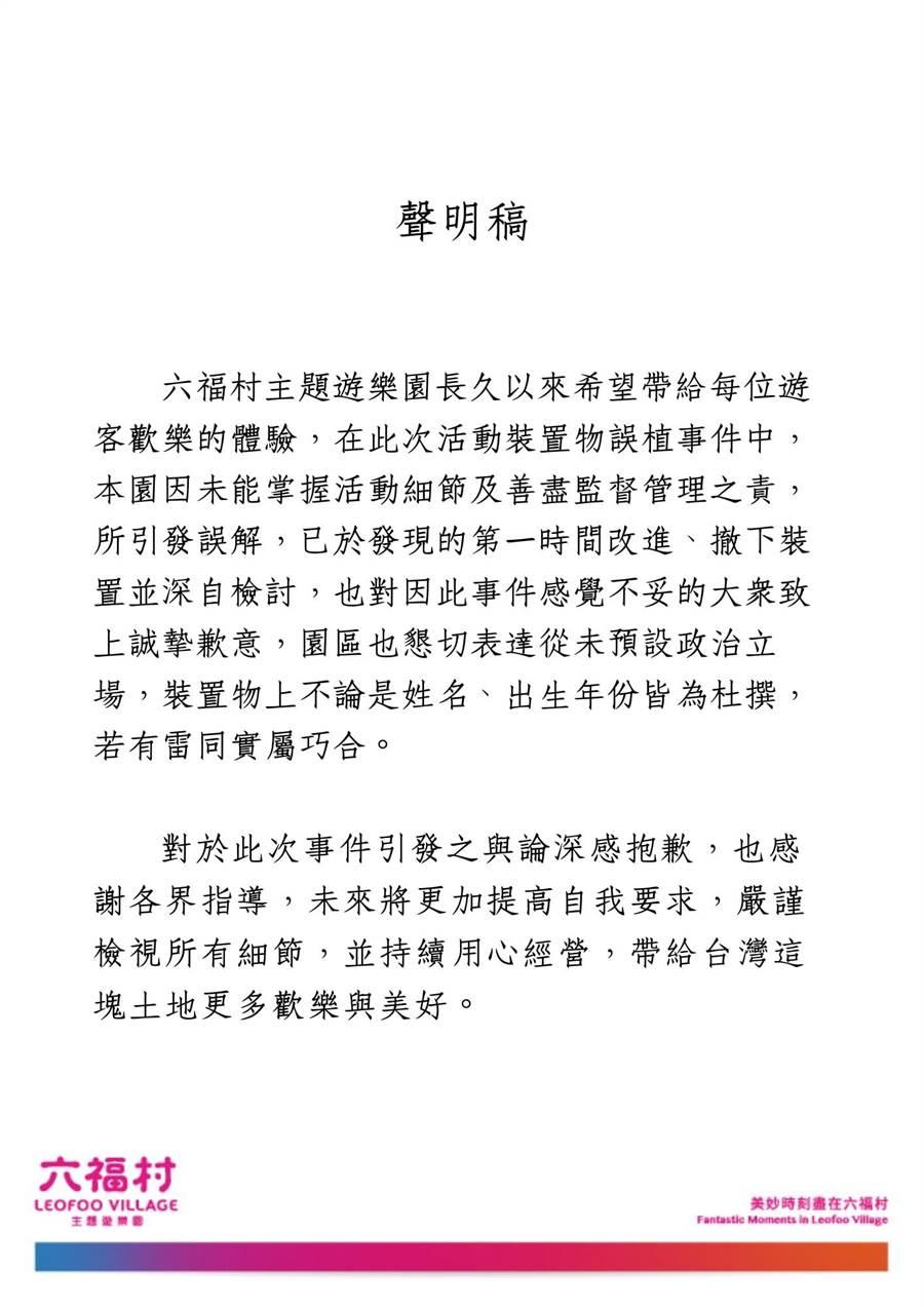 六福村官方粉專遭網友洗版怒喊抵制,園方於稍早緊急發出道歉聲明。(圖/翻攝自臉書粉專)