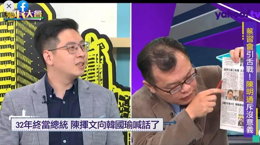 陳揮文當面嗆何時退出政壇,王浩宇一臉尷尬。(圖/翻攝自Yahoo tv鄉民大會)