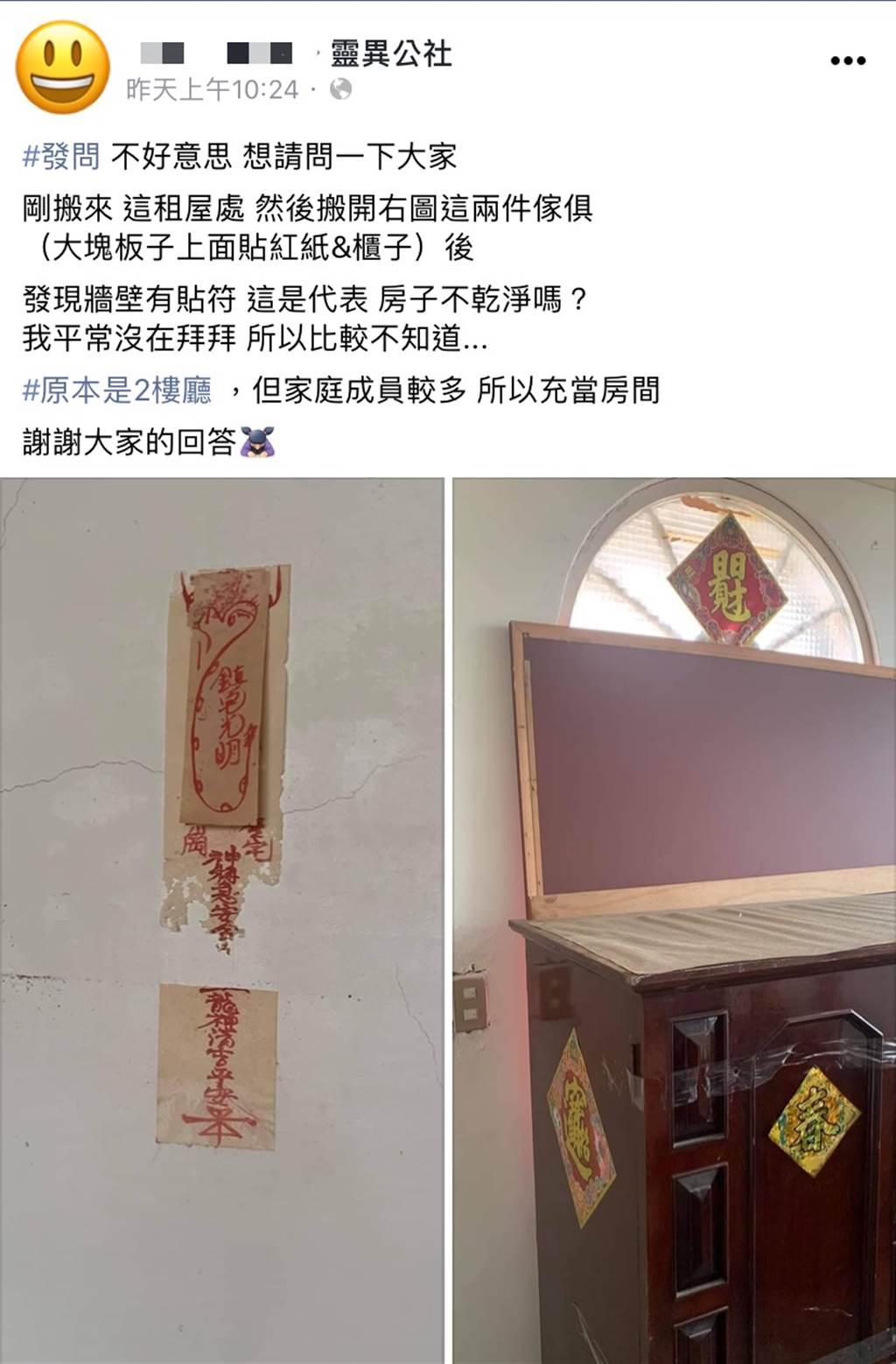 有網友搬新家發現牆上貼了2張符咒,讓他憂心的上網發問。(圖擷取自靈異公社)