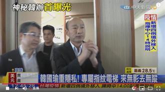 韓國瑜神秘市長室曝光 有床有浴缸 青年局將進駐