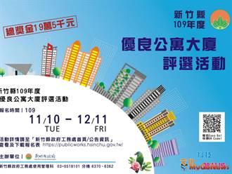 新竹縣2020年度優良公寓大廈評選,開始報名