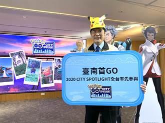 寶可夢睽違2年再訪台南 22日將與全球3國城市限時抓寶