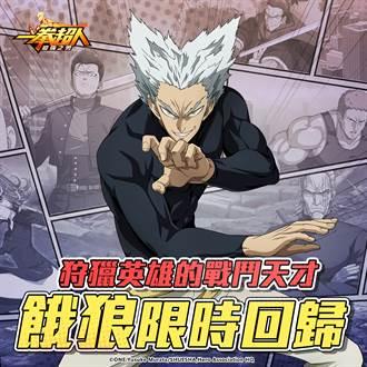 《一拳超人:最強之男》狩獵英雄的戰鬥天才「餓狼」經典回歸! 專屬招募活動近期首度亮相!