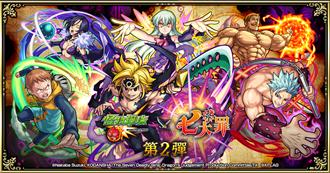 动画《七大罪 愤怒的审判》X《怪物弹珠》第二弹合作活动11月14日中午开跑!
