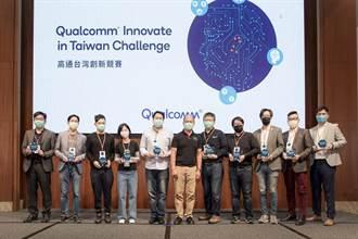 高通台灣創新競賽Smart Tag奪冠 搶下12.5萬美元