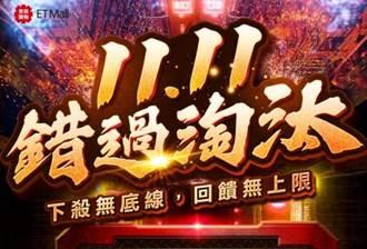東森購物「11.11爽購節」 清晨業績破億