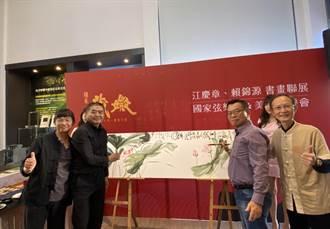 藏媺之愛!書畫家江慶章、賴錦源創作義賣助公益