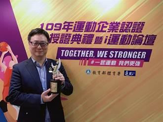 明台產險通過體育署「Taiwan iSports 運動企業」認證