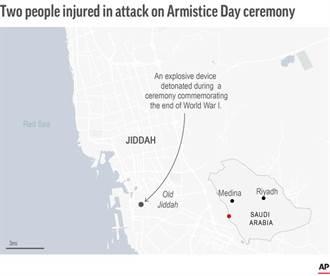 沙烏地一戰墓園紀念儀式遭炸彈襲擊 數人受傷