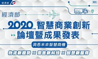 2020智慧商業創新論壇 11/26登場