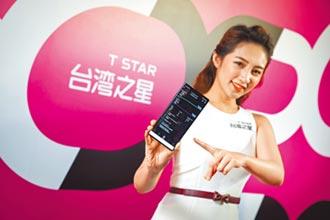 台灣之星雙11開殺 5G吃到飽299元