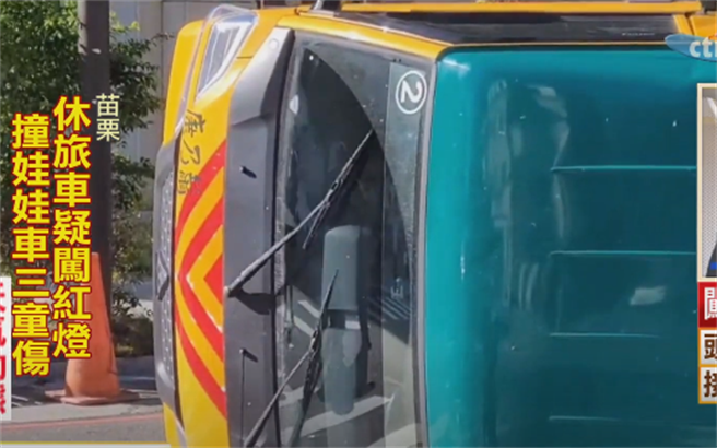 頭份休旅車搶快攔腰撞翻娃娃車,1師3幼童受傷送醫。(圖/中天新聞)