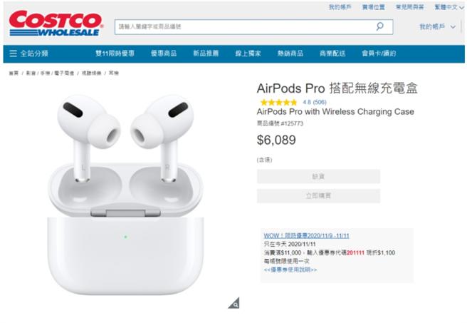 好市多線上購物,AirPods Pro耳機搭配無線充電盒,售價6089元含運。(圖/截自好市多官網)
