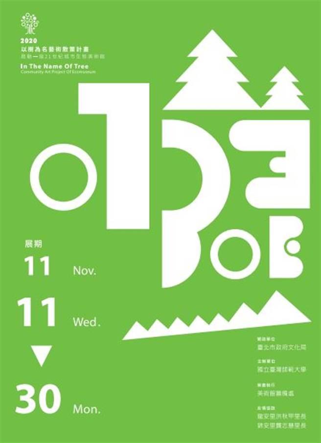國立臺灣師範大學美術館即日起至11月30日展開「以樹為名」藝術散策計畫。(臺師大提供)