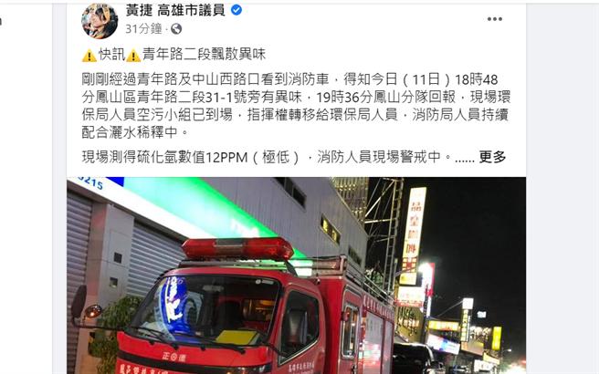 高雄鳳山飄不明怪味,測到有毒氣體硫化氫,消防車出動灑水警戒。(翻攝高雄市議員黃捷臉書)