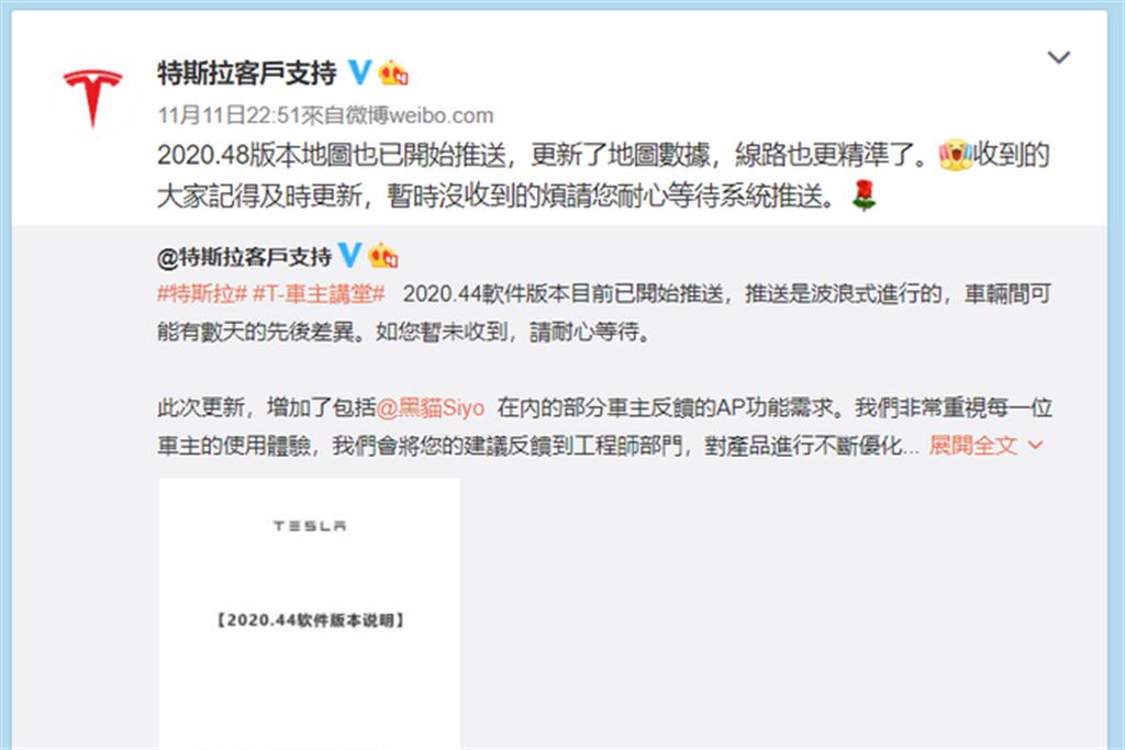 特斯拉開始推送 2020.48 圖資更新,但目前僅見於北美與中國