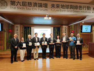 2020第六屆慈濟論壇起跑 全球宣揚環保永續價值