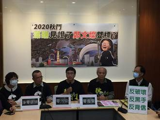 「有政府 不開會?」 環團爆:蘇揆上任2年沒開過非核家園會議