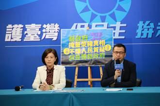 國民黨向農委會反提「五問」 嗆蔡總統蘇揆是否也要被關三天