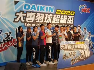 大專羽球超級盃》范逸臣獻唱主題曲 鼓勵選手「擊出關鍵」