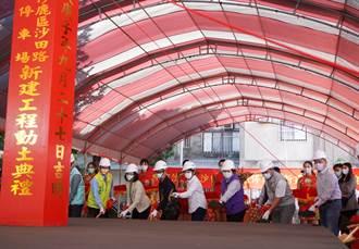 沙鹿沙田路立體停車場動工 預計2022年5月完工