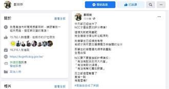 NCC改變審照配分  鄭照新:何不改「有無配合政府大內宣?」