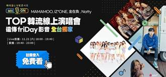 遠傳friDay合作LG U+ 獨家直播大勢韓團《TOP韓流線上演唱會》