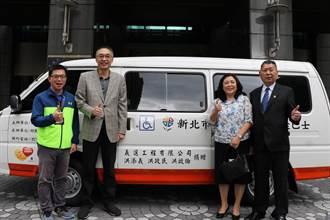 衛生下水道建設「無名英雄」  義選工程捐贈復康巴士助身障