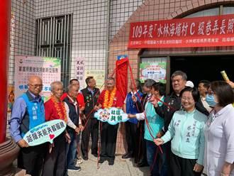水林鄉人口老化嚴重 媽祖醫院設長照服務站駐點