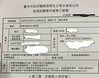 女控網銀遭轉26萬元 警疑駭客盜個資