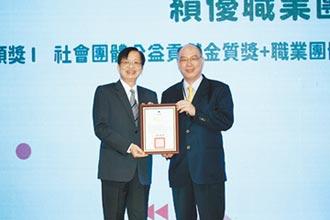 社會暨職業團體表揚 TMBA獲特優獎