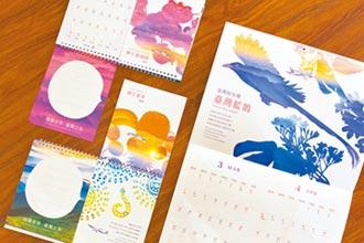 華航2021月曆 彩繪機展現台灣多元