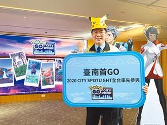 台南11月22日限時抓寶 估吸15萬玩家