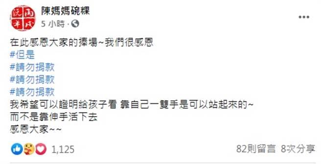林爸於臉書粉專發文呼籲網友「千萬不要捐款」,他希望給女兒正向的觀念,讓網友大讚。(圖/翻攝自陳媽媽碗粿)