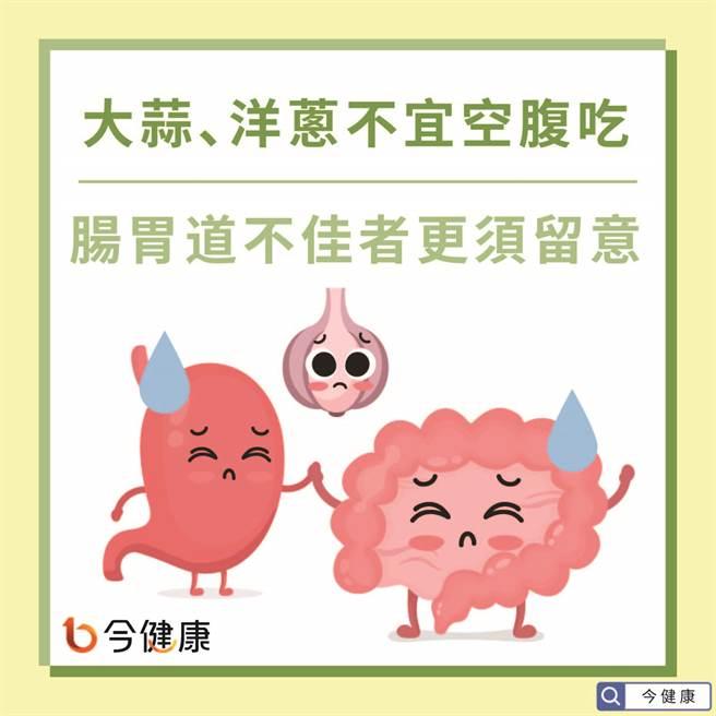 吃洋蔥和大蒜的時機很重要,別空腹吃以免刺激腸胃。(圖/今健康提供)