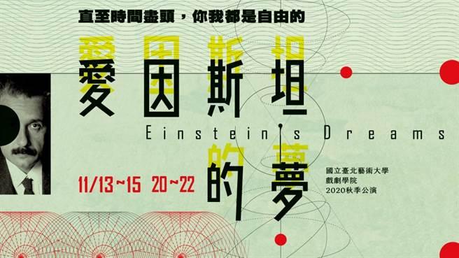 國立臺北藝術大學戲劇系秋季公演《愛因斯坦的夢》。(圖片取自北藝大戲劇系粉專)