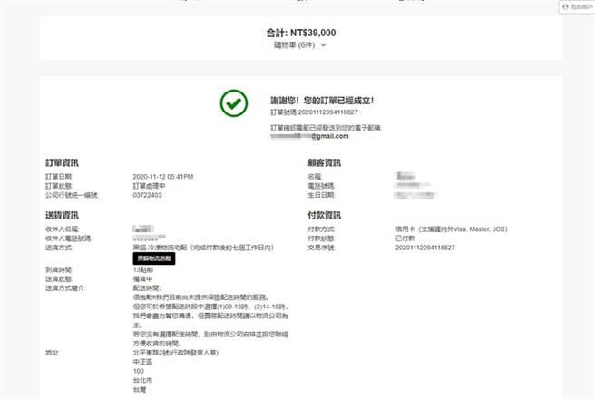 丁怡銘在自己臉書上PO出消費明細,卻被發現39000元竟是報公帳 (圖/丁怡銘臉書)