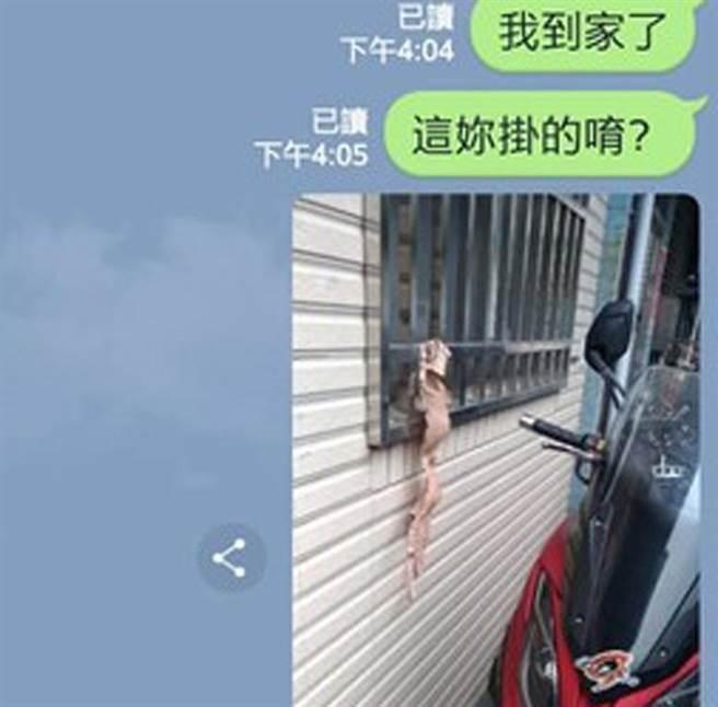 一名人夫提早返家,驚見窗戶掛著一件肉色胸罩,但妻子卻表示不是她的,網友紛紛當起柯南,推測胸罩背後的故事。(照片來源:臉書《爆怨公社》)