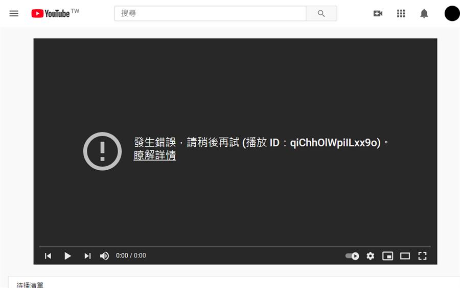 YouTube電腦版、手機版全當機,不能看。(翻攝自YouTube)