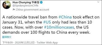 美不滿加開赴陸航班遭拒 華春瑩譏美雙標