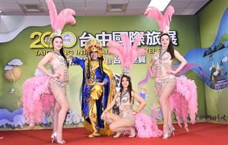 台中旅展登场 国旅、特色主题旅人气旺