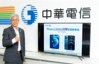 中華電信開賣iPhone 12全機型 寵果粉最豪氣